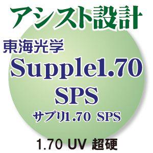 [東海光学] サプリ1.70 アシスト非球面設計 SPSコート(超硬) UVカット (2枚1組) 装用感を重視した使いやすい入門編レンズ 新品 サポート力「小」のアシスト設計 正規品