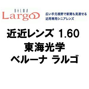 [東海光学]近近レンズ BELNA Largo 1.60(2枚1組) ベルーナ ラルゴ PGCコート(撥水) 新品  正規品