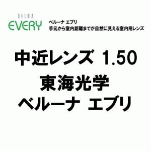 [東海光学]中近レンズ BELNA EVERY1.50(2枚1組) ベルーナ エブリ PGCコート(撥水) 新品  正規品