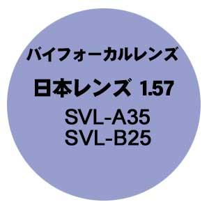 [日本レンズ] SVL A35/B25 1.57 バイフォーカルレンズ 撥水コート プラスチックレンズ 新品  正規品