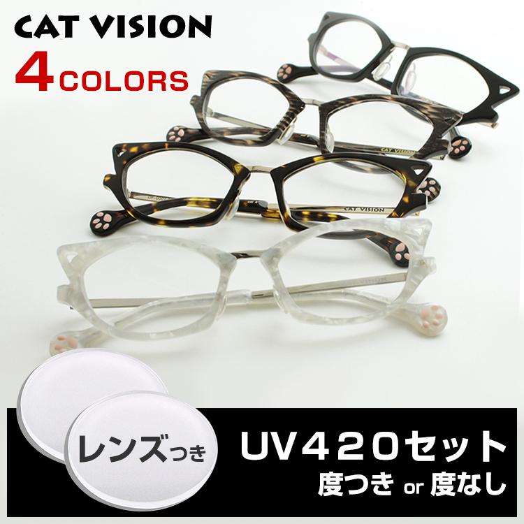【送料無料】【レンズセット】D-for キャットビジョン CAT VISION DF 0001 UV420レンズつき メガネ 度付き 度なし 猫メガネ 猫眼鏡 ネコメガネ 猫めがね 新品 鼻パッド