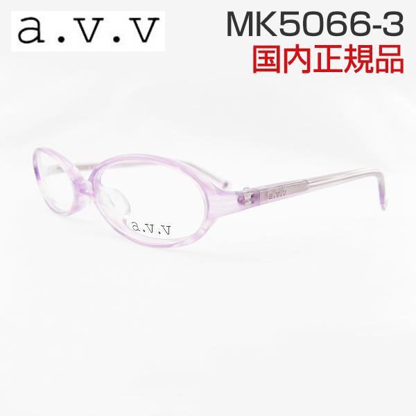 【レンズセット】ビュイレンズセット [a.v.v] アー・ヴェ・ヴェ MK5066-3-48 新品 パープル お買得 正規品 メガネフレーム 伊達メガネ めがね PCメガネ パソコン用メガネ