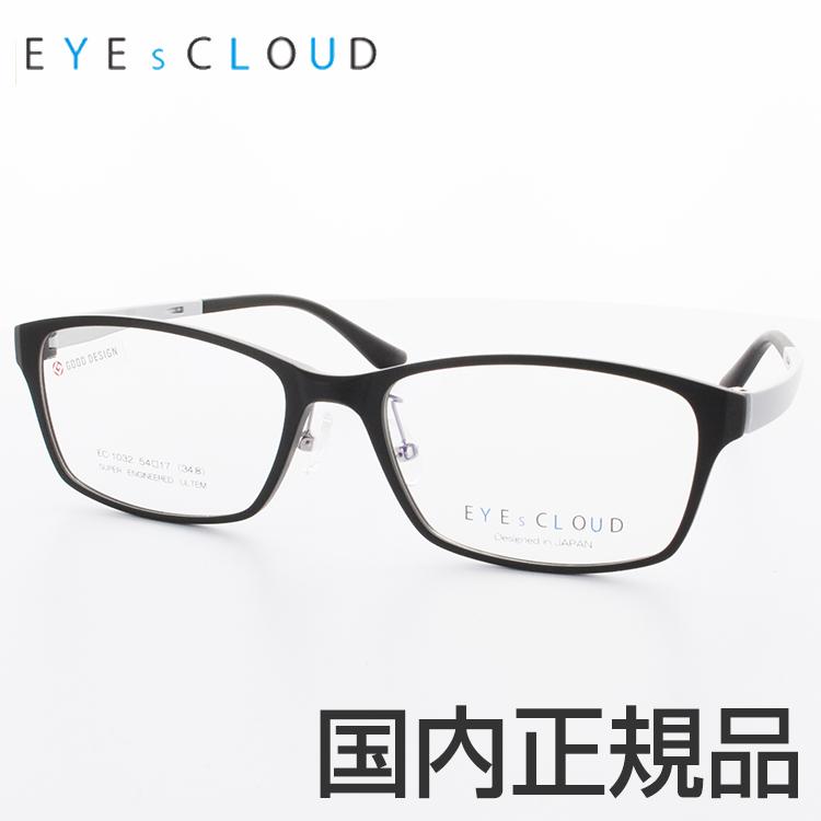 【送料無料】 アイクラウド メガネフレーム 眼鏡 めがね EC-1032 54サイズ EYESCLOUD グッドデザイン賞受賞 軽い メンズ レディース 新品 本物 軽量 ユニセックス 正規品