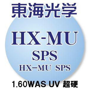 [東海光学] (フチナシ用) HX-MU 1.60 両面非球面 SPSコート(超硬) UVカット (2枚1組) キズ・汚れに強い「SPSコート」 新品 レンズタイプが選べるセミオーダー設計 正規品 [東海光学] (フチナシ用) HX-MU 1.60 両面非球面 SPSコート(超硬) UVカット (2枚1組) キズ・汚れに強い「SPSコート」 新品 レンズタイプが選べるセミオーダー設計 正規品