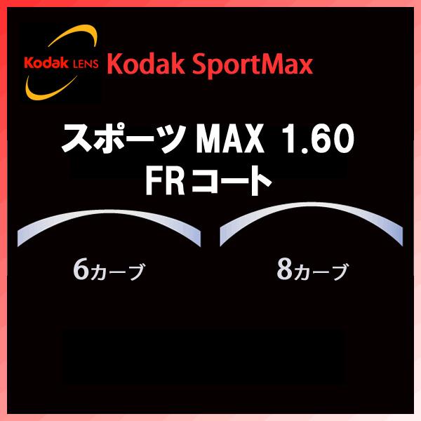 [Kodak](フチナシ) スポーツMAX1.60 FRコート(撥水) UVカット 撥水コート標準装備 新品 安心のコダックブランド 正規品