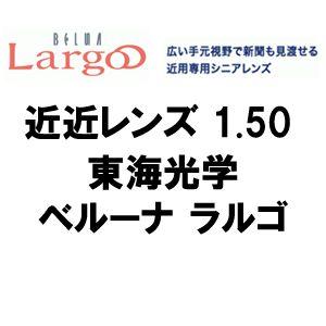 [東海光学]近近レンズ BELNA Largo 1.50(2枚1組) ベルーナ ラルゴ PGCコート(撥水) 新品  正規品