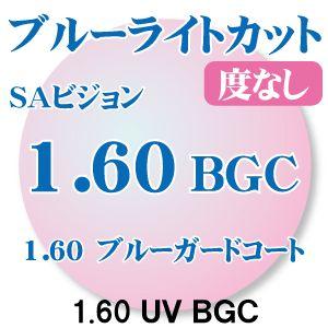 [SAビジョン]フチナシ 1.60度なし UVカット ブルーガードコート (2枚1組) PCメガネ ブルーライトカットコート 新品 無色で眩しさをカットするコーティング 正規品 PC・LED・テレビ・携帯の眩しさ・チラツキ対策