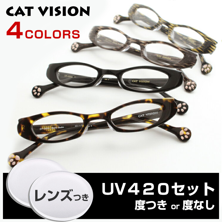 -For cat vision 0004, CAT VISION DF degree of spectacles with advanced CAT  glasses cat glasses cat Megane cat glasses cat glasses brand new genuine