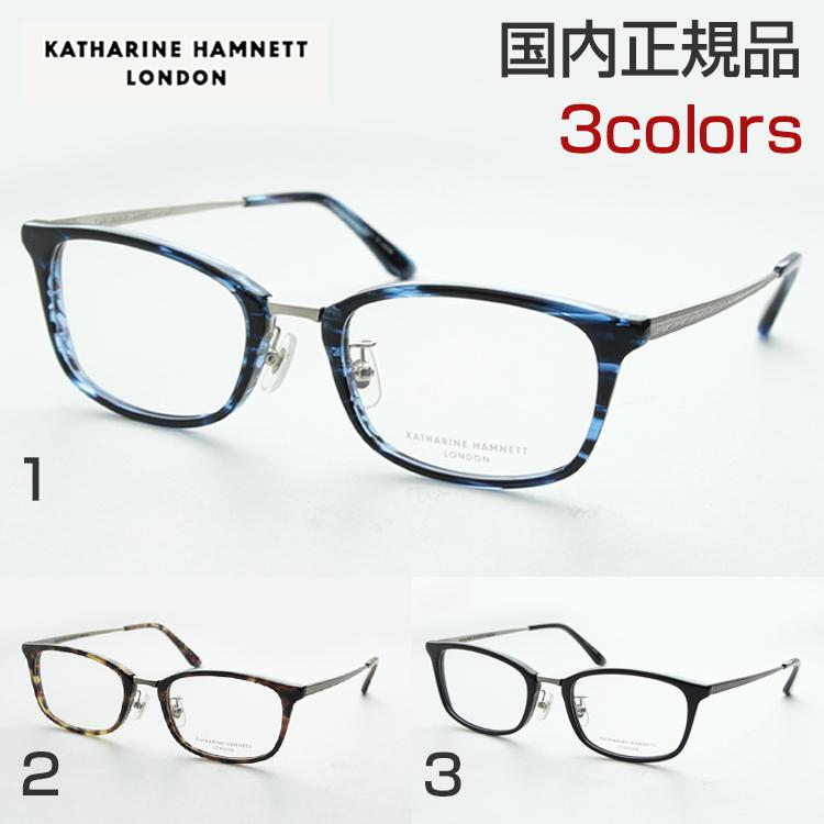 【レンズセット】KATHARINE HAMNETT レンズセット キャサリンハムネット KH9139 メガネ 彫金 レンズ込み
