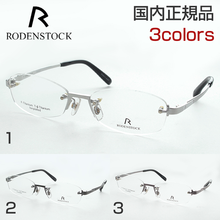 【送料無料】RODENSTOCK ローデンストック R2208 53サイズ メガネ 度付き ふちなし 日本製