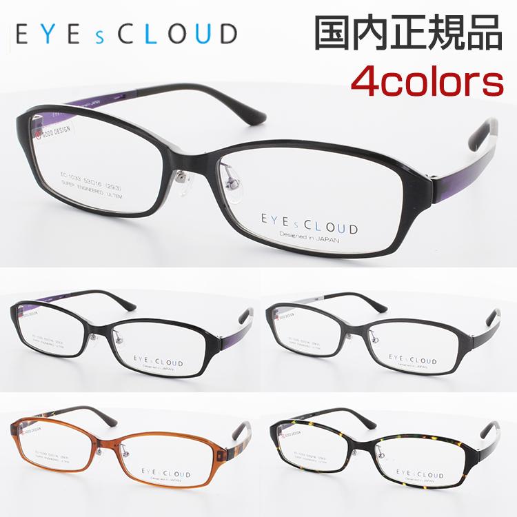 【送料無料】 アイクラウド メガネフレーム 眼鏡 めがね EC-1033 53サイズ EYESCLOUD グッドデザイン賞受賞 軽い メンズ レディース 新品 本物 軽量 ユニセックス 正規品