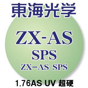 [東海光学] ZX-AS 1.76非球面 SPSコート(超硬) UVカット (2枚1組) プラスチック最薄素材 度数にも対応 新品  正規品