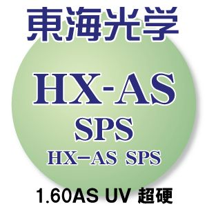 [東海光学] (フチナシ) HX-AS-UV 1.60非球面 SPSコート(超硬) UVカット (2枚1組) キズ・汚れに強い「SPSコート」 新品 正規品