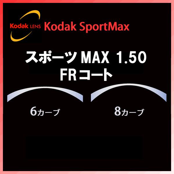 [Kodak] スポーツMAX1.50 FRコート(撥水) UVカット 撥水コート標準装備 新品 安心のコダックブランド 正規品