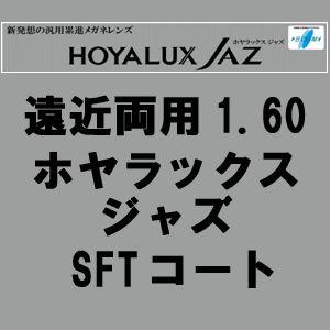 [HOYA](フチナシ) 遠近両用レンズ HOYALUX JAZ 1.60(2枚1組) ホヤラックス ジャズ SFTコート(超硬) 新品  正規品