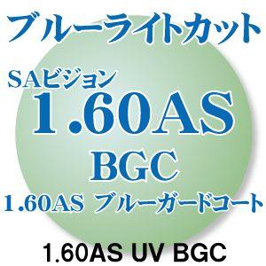 [SAビジョン]フチナシ 1.60ASUV ブルーガードコート PCメガネ (2枚1組) 非球面設計・UVカット ブルーライトカットコート 新品 無色で眩しさをカットするコーティング 正規品 PC・LED・テレビ・携帯の眩しさ・チラツキ対策