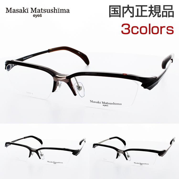 【送料無料】 マサキマツシマ MF1197 57サイズ メガネ 度付き 度なし Masaki Matsushima フルリム 男性 ビジネス 日本製 新品 本物 めがね titan 紳士 メンズ 伊達眼鏡 正規品
