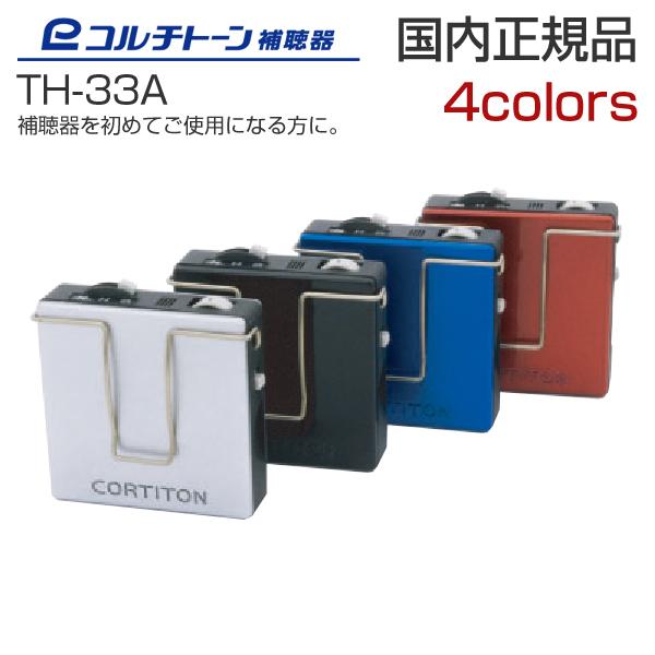 コルチトーン ポケット型 補聴器 TH-33A 日本製 海外発送不可