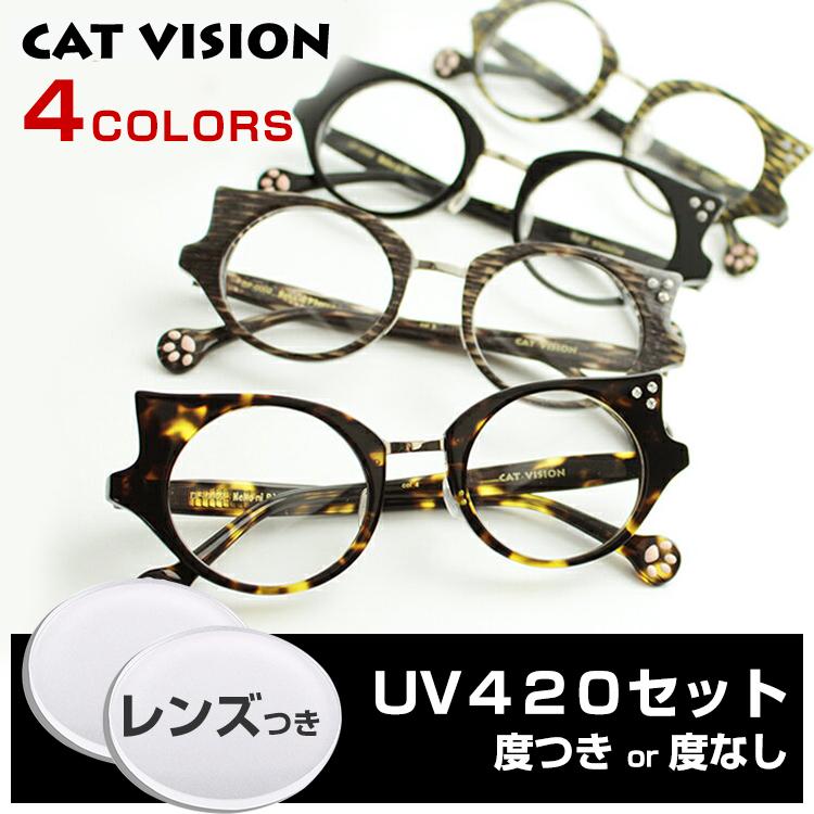 【送料無料】 【レンズセット】D-for キャットビジョン CAT VISION DF 0002 UV420レンズつき メガネ 度付き 度なし 猫メガネ 猫眼鏡 ネコメガネ ネコ眼鏡 猫めがね 新品 鼻パッド 正規品