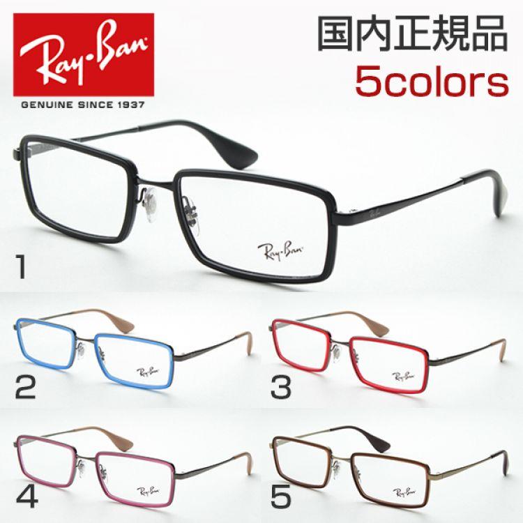 メガネ レイバン RX6337 53サイズ メンズ・レディース RayBan 男女兼用 スクエア 伊達眼鏡 PCメガネ ブルーライトカット 度付き対応可 送料無料 国内正規品 メーカー保証書付