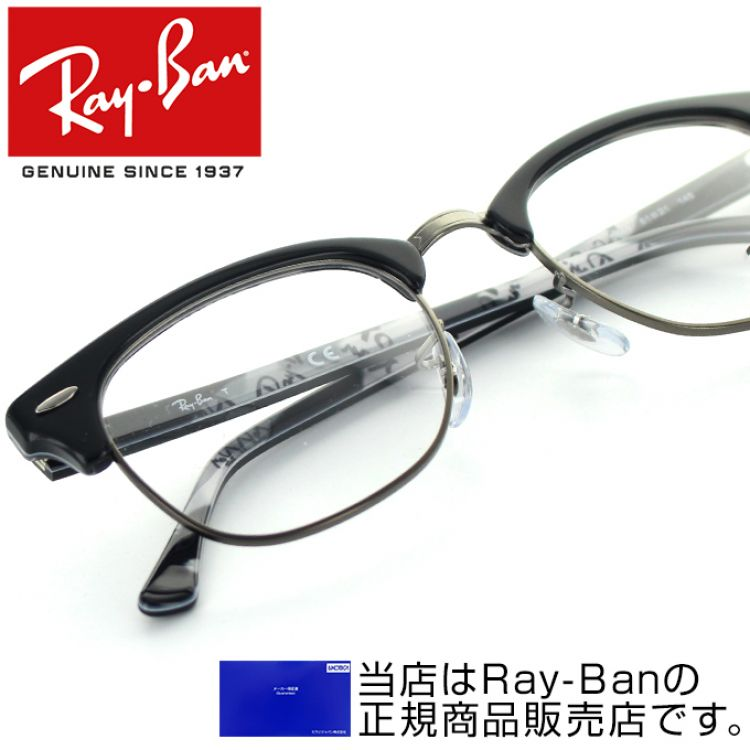 【送料無料】【国内正規品】【メーカー保証書付】【Ray-Ban】(レイバン) クラブマスター オプティクス CLUBMASTER OPTICS RayBan RX5154 5649 49 メガネフレーム 眼鏡 度付き 度なし