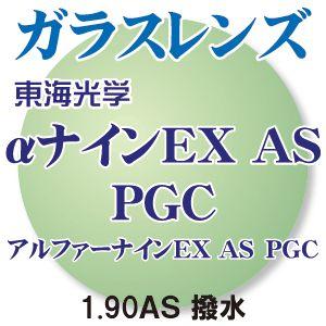 [東海光学] 1.90ガラス非球面 撥水コート(2枚1組) 世界最薄素材 汚れに強い 撥水コート付 新品  正規品