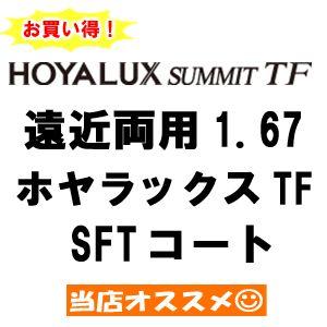 [HOYA](フチナシ) 遠近両用レンズ HOYALUX SUMMIT TF 1.67(2枚1組) ホヤラックス サミット ティーエフ SFTコート(超硬) 新品  正規品