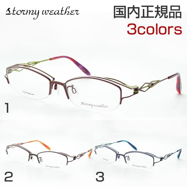 ストーミーウェザー メガネ 全3色 レディース STORMYWEATHER SL-104