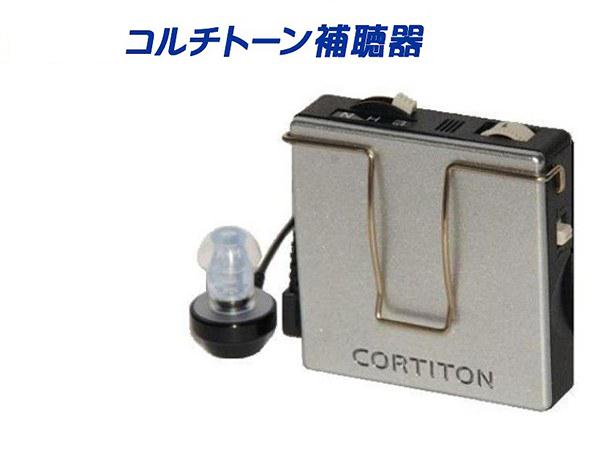 [コルチトーン] ポケット型補聴器 TH-33DP ブラック 敬老の日 父の日 母の日 持ち運び 中等度 高度 重度 新品 中等度 集音器 聴覚障害補助 雑音 正規品 海外発送不可