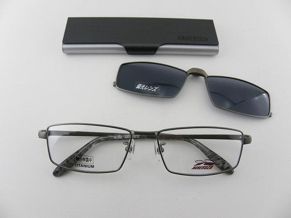 メガネ サングラス ハネルザ 跳ね上げ式 偏光レンズ メガネフレーム HN-1026 1 55 HANERUZA クリップ 10万回のテスト済 サングラス 眼鏡 PCメガネ ブルーライトカット 度付き対応可 送料無料 国内正規品 日本製