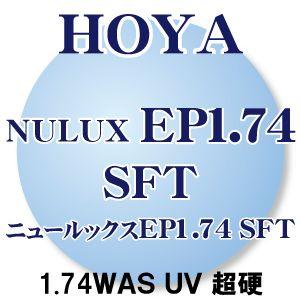[HOYA] EP1.74 両面非球面 レンズ SFTコート(超硬) UVカット(2枚1組) キズ・汚れに強い 新品 日本から世界へ安心のブランド 正規品