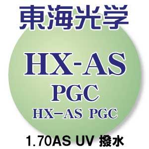 [東海光学] JX-AS 1.70非球面 プロガードコート(撥水) UVカット (2枚1組) 汚れに強い『プロガードコート』 新品 正規品