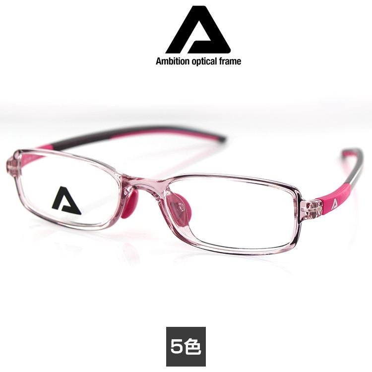 【送料無料】アンビション ユース用 キッズ用 X010 47サイズ Ambition 子供用眼 スポーツ 形状記憶性質 眼鏡フレーム PCメガネ ブルーライトカット 度付き対応可