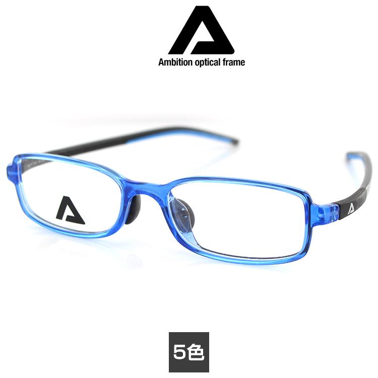 【送料無料】アンビション ユース用 キッズ用 X010 49サイズ Ambition 子供用眼 スポーツ 形状記憶性質 眼鏡フレーム PCメガネ ブルーライトカット 度付き対応可