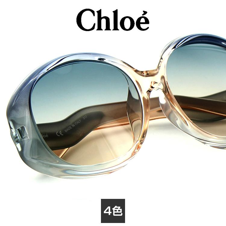 クロエ サングラス CE736SA 57サイズ バタフライ レディース 女性用 Chloe UVカット UV予防 紫外線防止 紫外線カット【あす楽対応】【FCS】