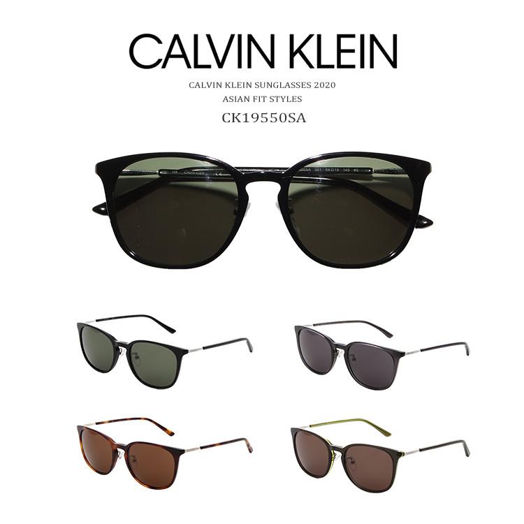カルバンクライン サングラス レディース CK19550SA 001 016 240 320 54サイズ ASIAN FIT STYLES アジアンフィット UVカット 女性用 Calvin Klein ck 19550sa sunglasses 国内正規品 送料無料 あす楽 FCS