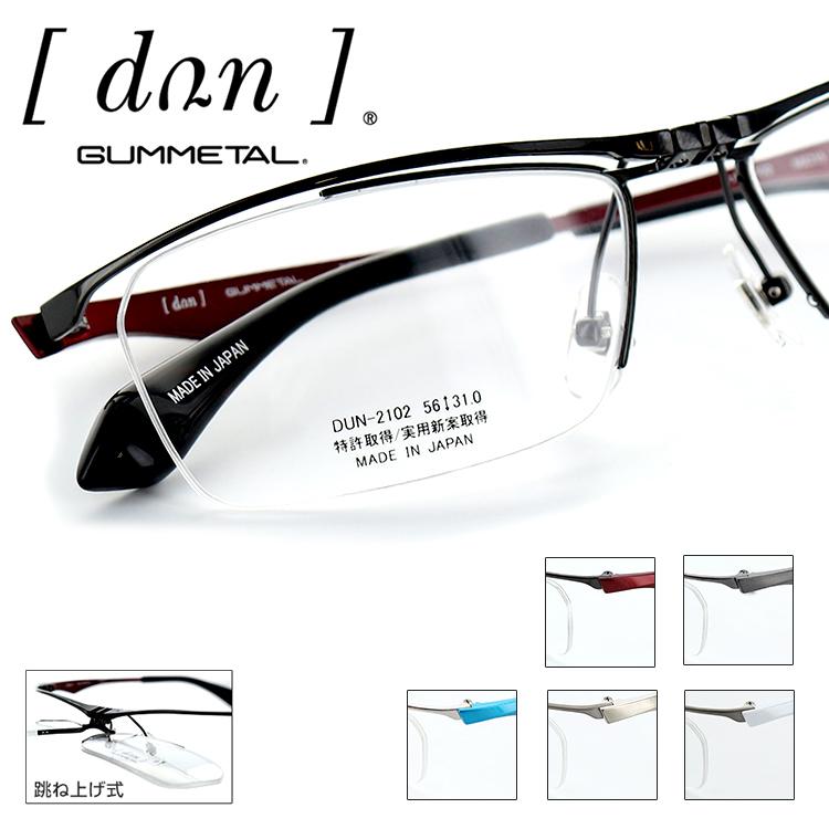【送料無料】【正規品】【日本製】ドゥアン メガネフレーム DUN-2102 56サイズ スクエア ユニセックス 男女兼用 DUN 眼鏡フレーム めがねフレーム 度付き対応可