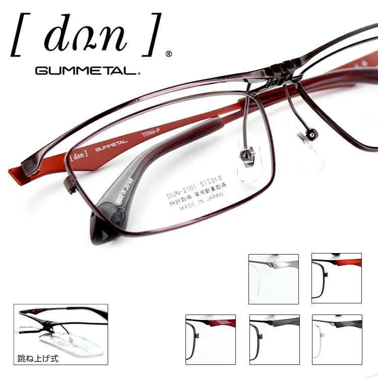 【送料無料】【正規品】【日本製】ドゥアン メガネフレーム DUN-2101 57サイズ スクエア ユニセックス 男女兼用 DUN 度付き対応可 | 眼鏡 メガネ めがね メンズ レディース 跳ね上げ式メガネ おしゃれ ブランド 伊達メガネ 伊達眼鏡 フレーム おしゃれメガネ 度入り可