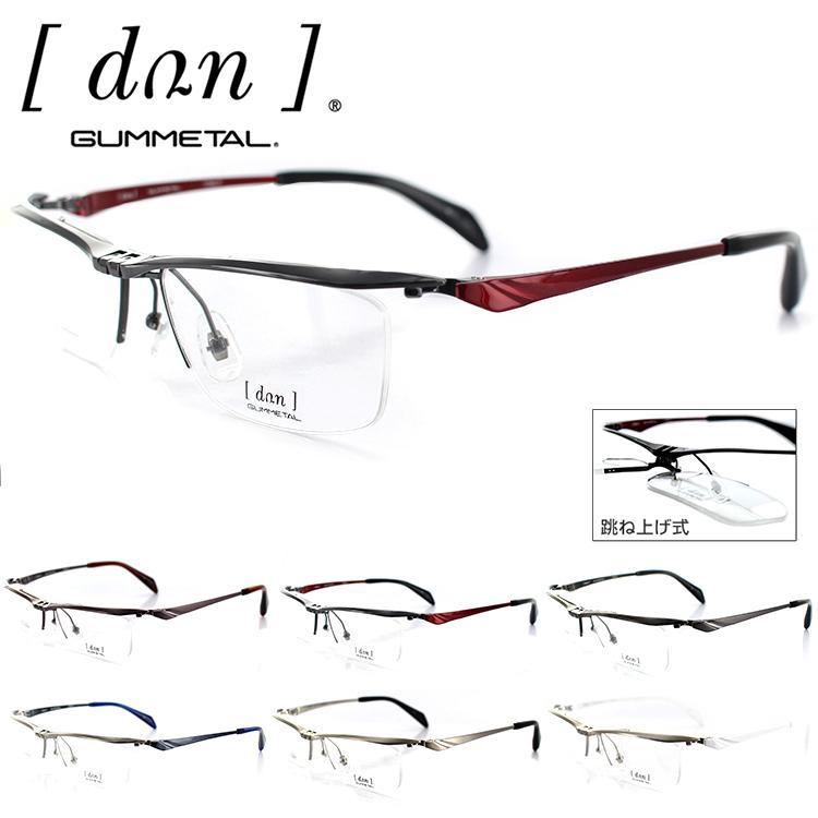 【送料無料】【日本製】ドゥアン チタン 跳ね上げメガネフレーム DUN-2128 55サイズ スクエア メンズ 男性用 DUN 眼鏡フレーム PCメガネ ブルーライトカット 度付き対応可