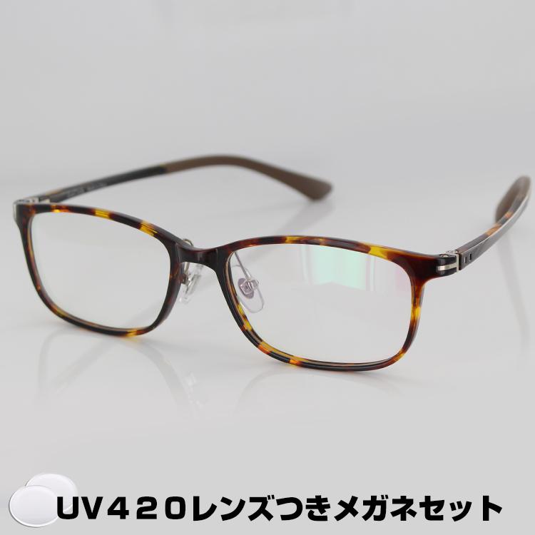 【レンズセット】メガネフレーム UV420 レンズつき TR9194-2 C63 52サイズ スクエア ハバナ ユニセックス 男女兼用 眼鏡 PCメガネ ブルーライトカット 度付き対応可