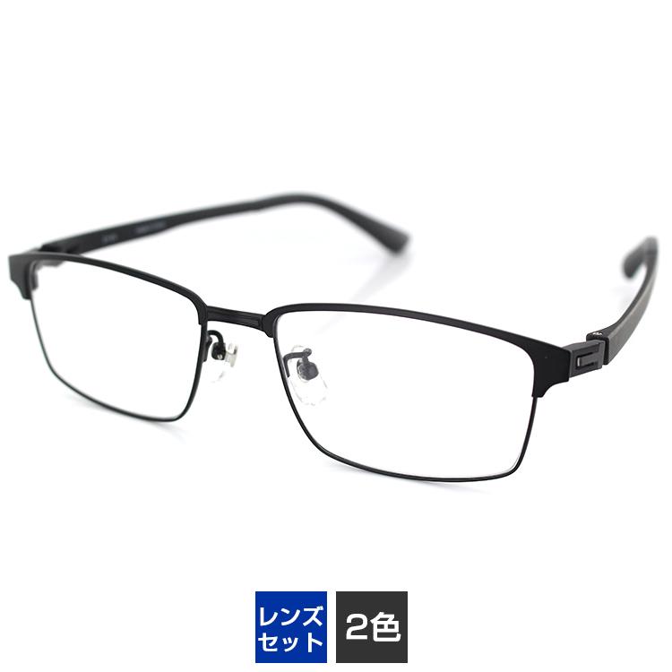 メガネ レンズセット UV420 レンズつき 眼鏡フレーム 2328 C1 55サイズ スクエア マットブラック ユニセックス 男女兼用 PCメガネ ブルーライトカット 度付き対応可