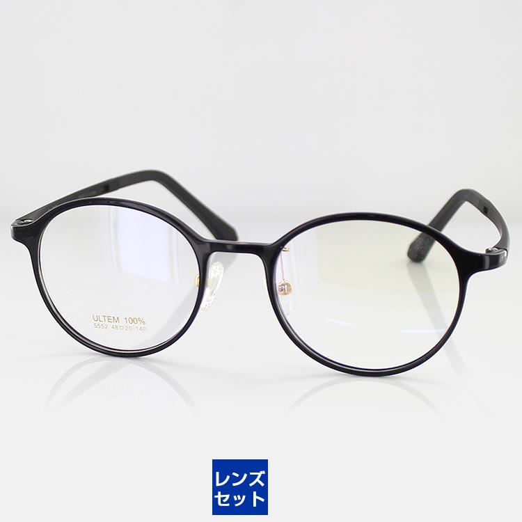 レンズセット メガネフレーム UV420レンズ付 5552 C1 48サイズ ボストン ブラック ユニセックス 男女兼用 レンズ代+薄型レンズ追加料金0円 Ultem ブルーライトカットレンズ 軽い 超弾性特殊 おしゃれ ウルテム レンズ代が無料