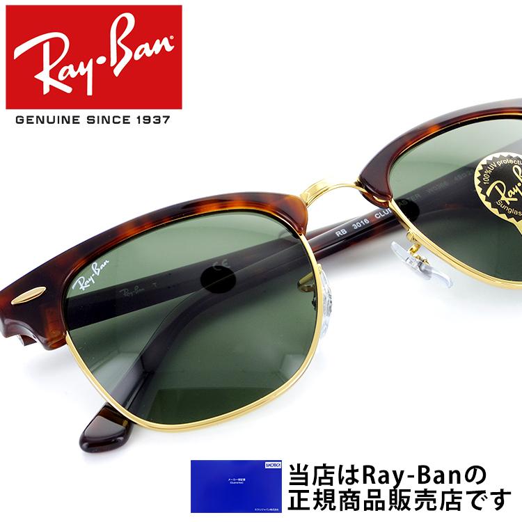 ray ban sunglasses guarantee