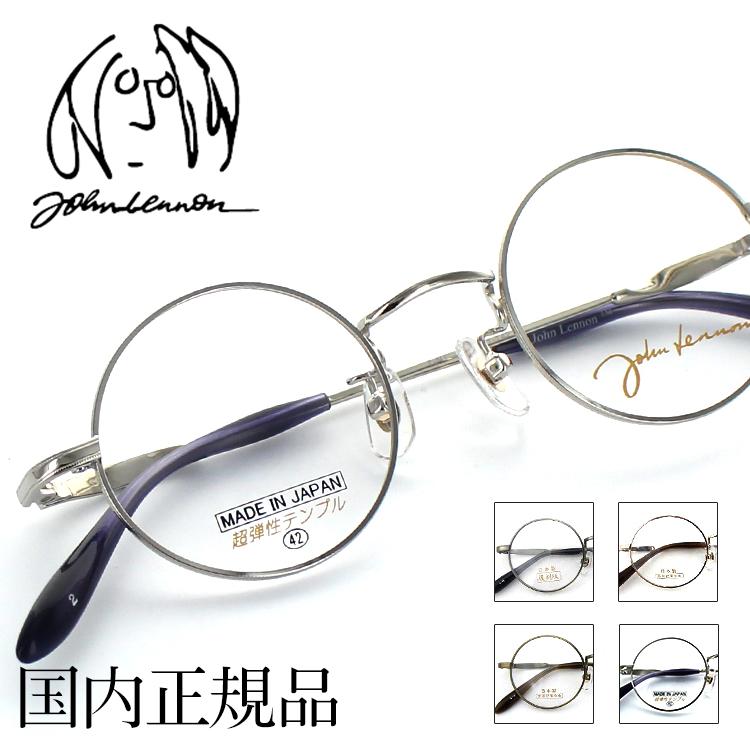 【レンズセット】[JOHN LENNON] ジョンレノンJOHN JL-1010 メガネ 形状記憶 丸メガネ
