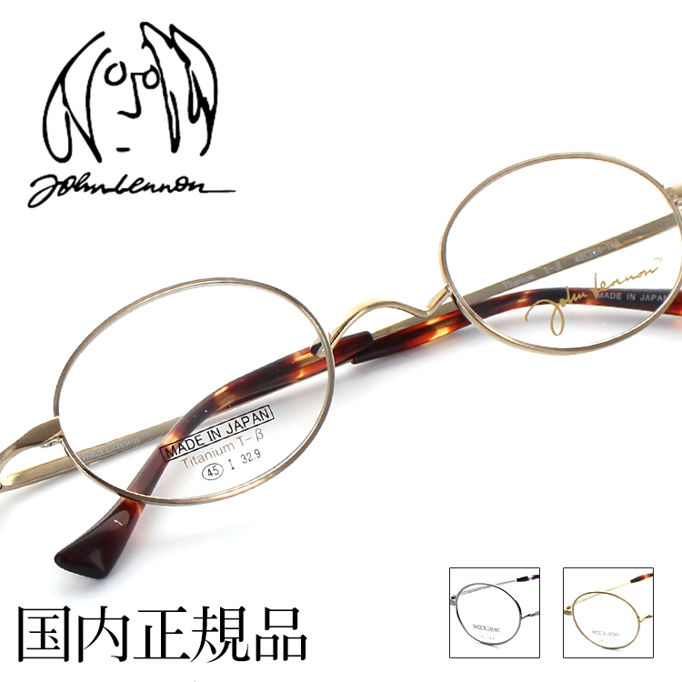 【送料無料】【国内正規品】JOHN LENNON ジョンレノン JL1040 45サイズ メガネ 度付き オーバル 丸めがね