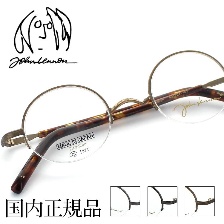 【送料無料】 JOHN LENNON ジョンレノン メガネフレーム JL1044 43サイズ 眼鏡 丸型 日本製 クラシカル 軽量 レトロ 新品 本物 レトロ 伊達眼鏡 おしゃれ 丸めがね 正規品