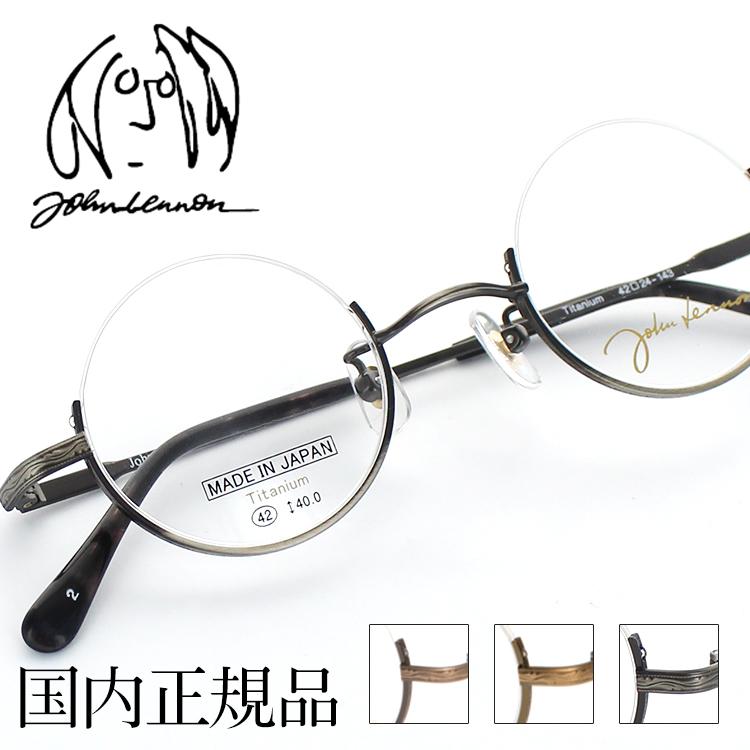 【送料無料】 JOHN LENNON ジョンレノン メガネフレーム JL1045 42サイズ 眼鏡 ラウンド 丸型 日本製 クラシカル 軽量 レトロ 新品 本物 レトロ 伊達眼鏡 おしゃれ 丸めがね 正規品