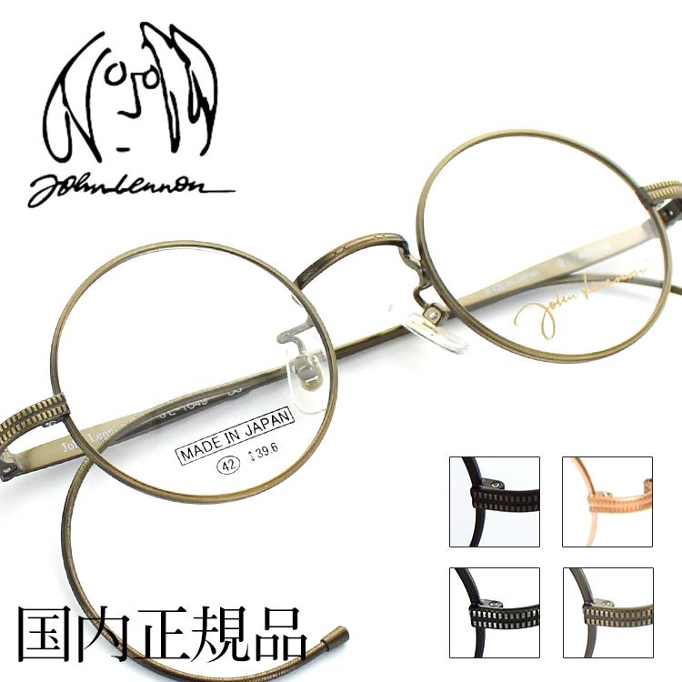 【送料無料】 JOHN LENNON ジョンレノン メガネフレーム JL1049 42 眼鏡 ラウンド 丸型 ゴールド JOHN LENNON 日本製 クラシカル 軽量 レトロ 新品 本物 レトロ 伊達眼鏡 おしゃれ 丸めがね 正規品
