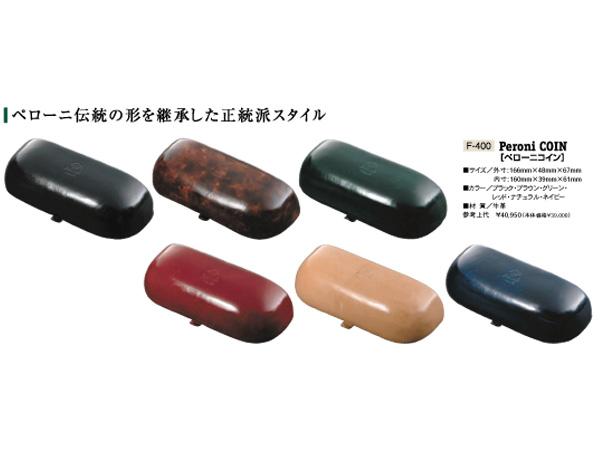 優れた品質 【 送料無料! 】[Peroni] ペローニ 眼鏡ケース伝統の職人 手作り作品!(新品 正規品), OPartsBox 2e3ccf59
