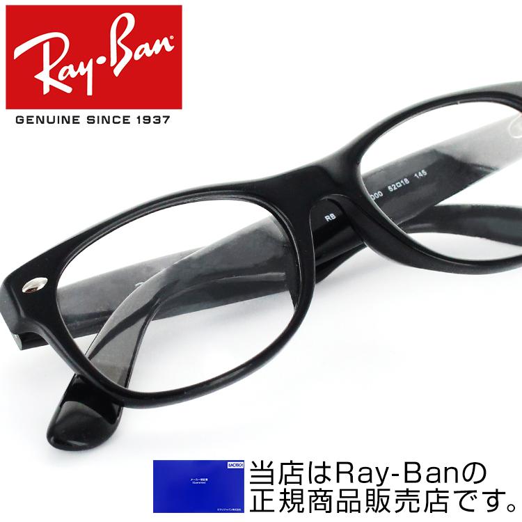 【国内正規品】【メーカー保証書付き】【送料無料】レイバン 眼鏡 RX5184F 2000 52サイズ メガネフレーム ウェリントン 伊達眼鏡 レトロ めがね 度付可 フルフィット 日本人向け RayBan Ray-Ban